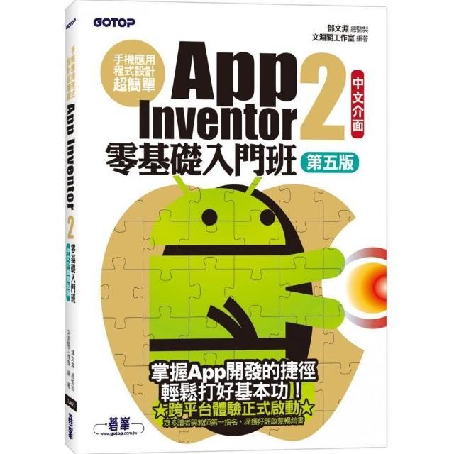 手機應用程式設計超簡單-App Inventor 2零基礎入門班(中文介面第五版(附APP實戰影音/範例)