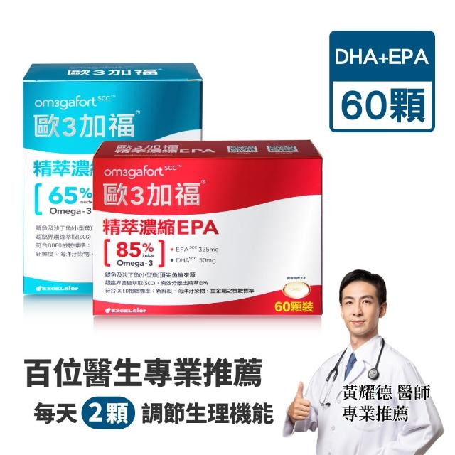 【Om3gafort 歐3加福】精萃濃縮魚油 60顆2入組 EPAX1+DHAx1(EPA60顆X1+DHA60顆x1)