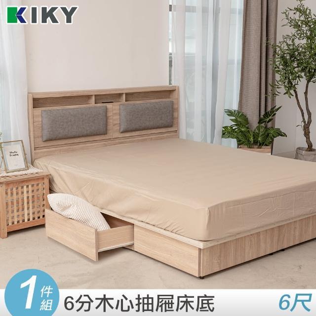 【KIKY】佐藤六分抽屜床底(雙人加大6尺)