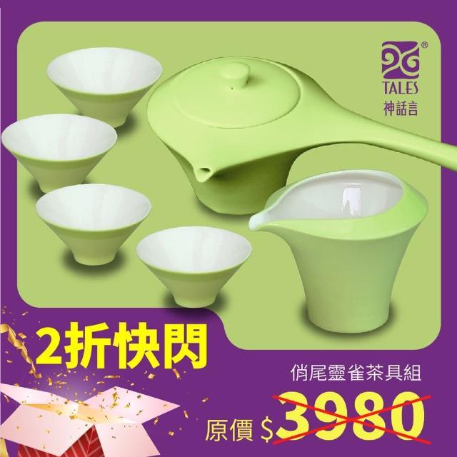 【TALES 神話言】俏尾靈雀茶具6件組-2款(文創 藝術 創新 器皿 禮物)