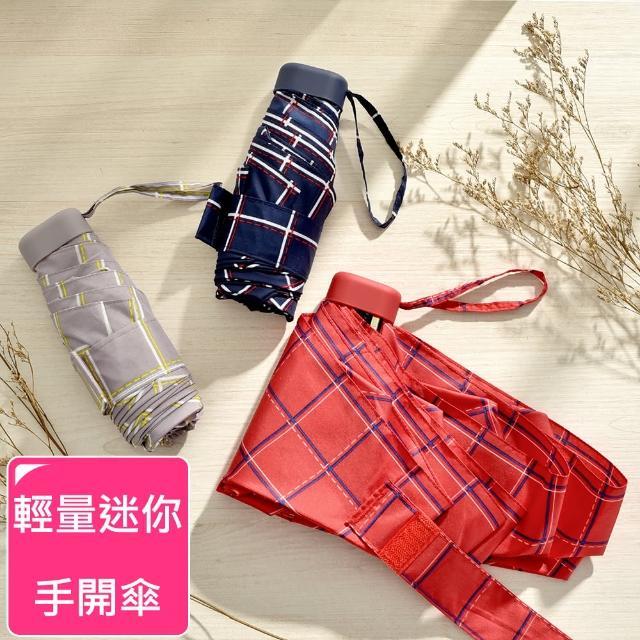 【2mm】格彩風尚 晴雨兩用抗UV袖珍輕量手開傘(多款任選)