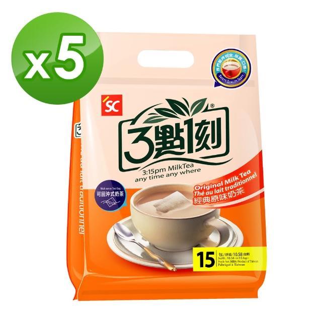 【3點1刻】經典原味奶茶15入/袋(5袋組)