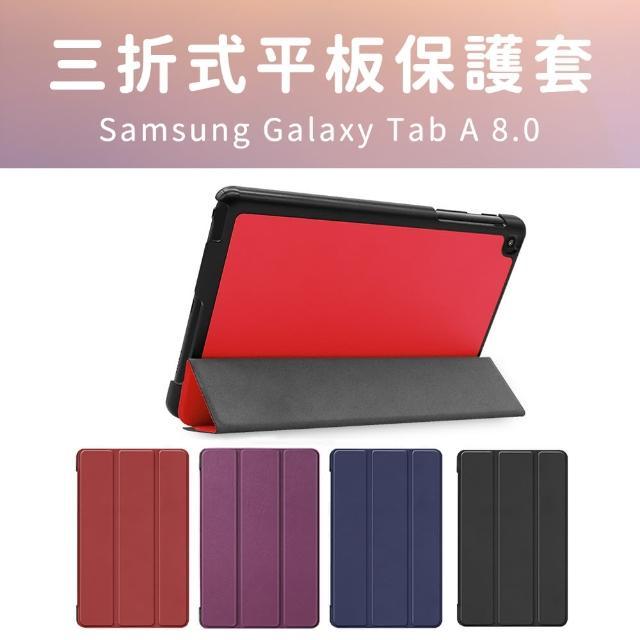 三星 Samsung Galaxy Tab A 8.0吋 2019卡斯紋三折皮套P200/P205送亮面保護貼+指環扣(Tab A P200 P205)