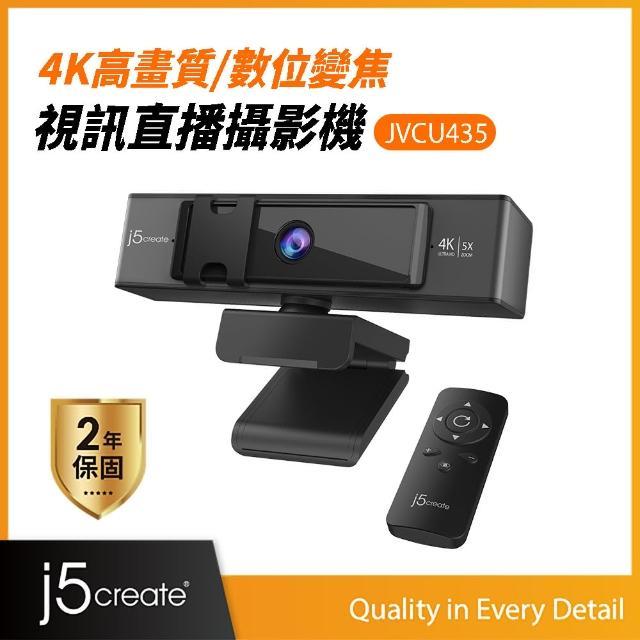 【j5create 凱捷】4K高畫質/數位變焦視訊會議直播攝影機-Model:JVCU435