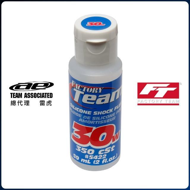 【Team Associated 阿蘇仕】FT30wt避震器矽油(遙控車)