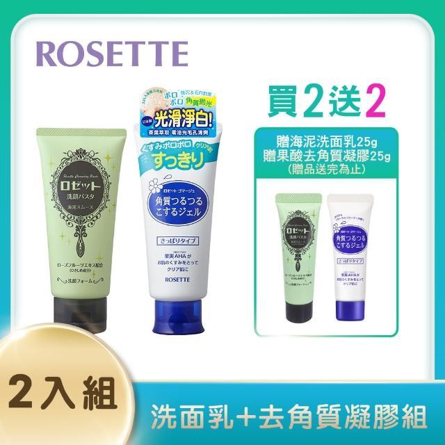 【ROSETTE】礦物潔淨洗顏乳去角質組合