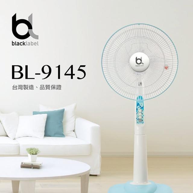 【Blacklabel】BL-9145 14吋立扇 涼風扇 360轉 電扇 電風扇 工業扇(14吋立扇 涼風扇 360轉)
