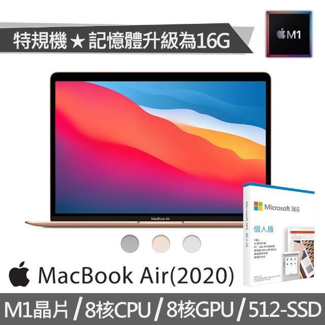 【+Microsoft 365個人版】特規機 MacBook Air 13.3吋 M1晶片 8核心CPU 與 8核心GPU(16G/512G SSD)