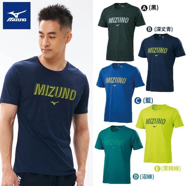 【MIZUNO 美津濃】男款短袖T恤 32TA1006XX(組)(T恤)