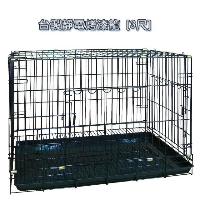 【高級靜電烤漆摺疊籠3尺】折疊式犬貓籠雙門(台灣製)