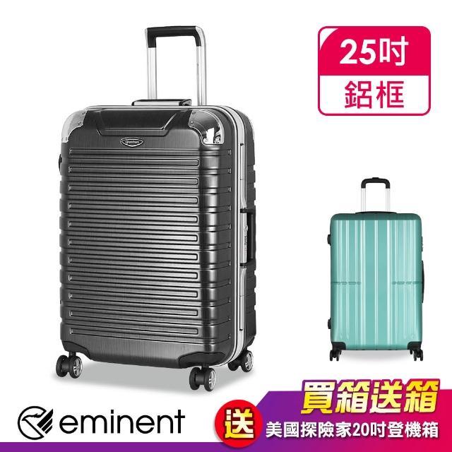 【eminent 萬國通路】行李箱 25吋 旅行箱 輕量 深鋁框 霧面 雙排輪 拉桿箱 9Q3(多色任選)
