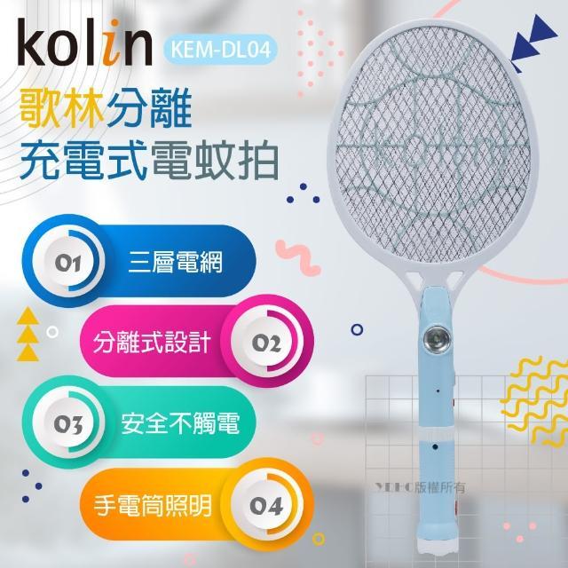 【Kolin 歌林】分離式充電照明捕蚊拍(KEM-DL04-藍色)