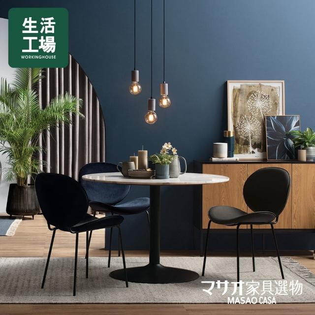 【生活工場】奧爾莫現代風皮革餐椅