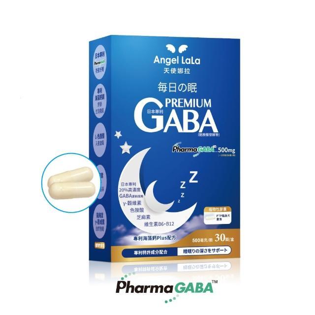 【Angel LaLa 天使娜拉】毎日の眠 日本專利高濃度GABA 穀維素 素食膠囊 楊謹華代言(30錠/盒)