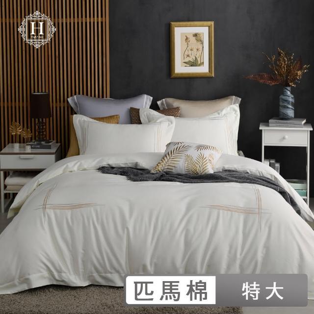 【HOYACASA】500織刺繡匹馬棉被套床包組-白玉(特大配8x7被套)