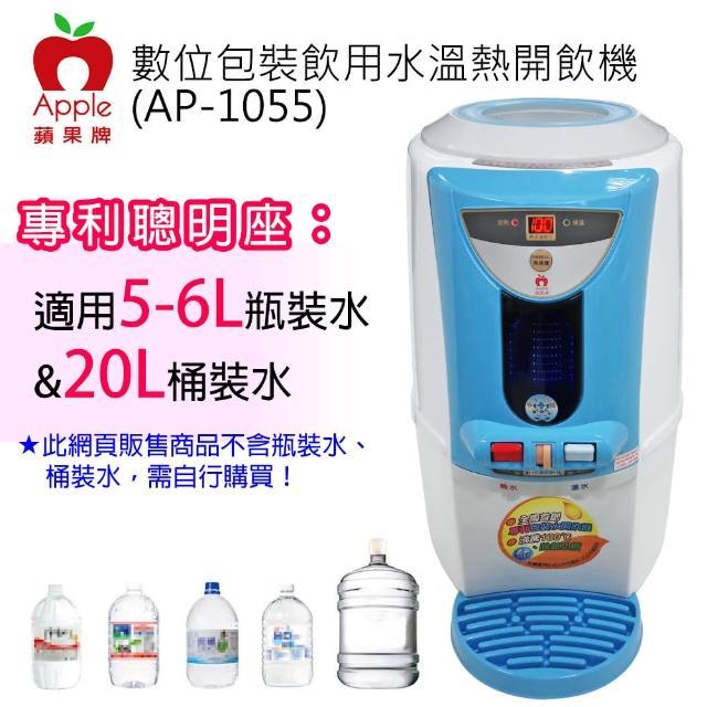 【Apple 蘋果牌】數位包裝飲用水溫熱開飲機(AP-1055)
