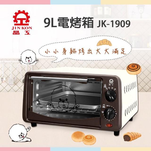 【晶工牌】9L電烤箱JK-1909