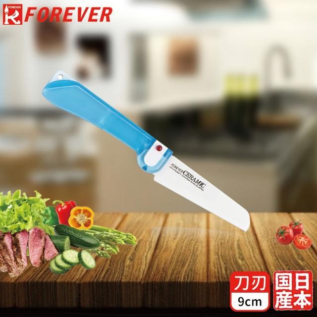 【FOREVER 鋒愛華】日本製造鋒愛華銀抗菌輕巧陶瓷摺刀(藍)