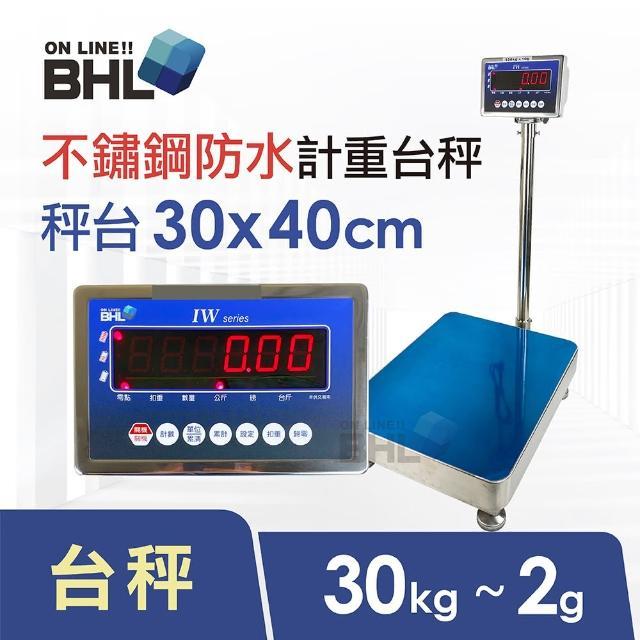 【BHL 秉衡量】不鏽鋼防水電子秤 高精度小型計重電子台秤 IWSS-30K(不鏽鋼防水秤台30*30cm)