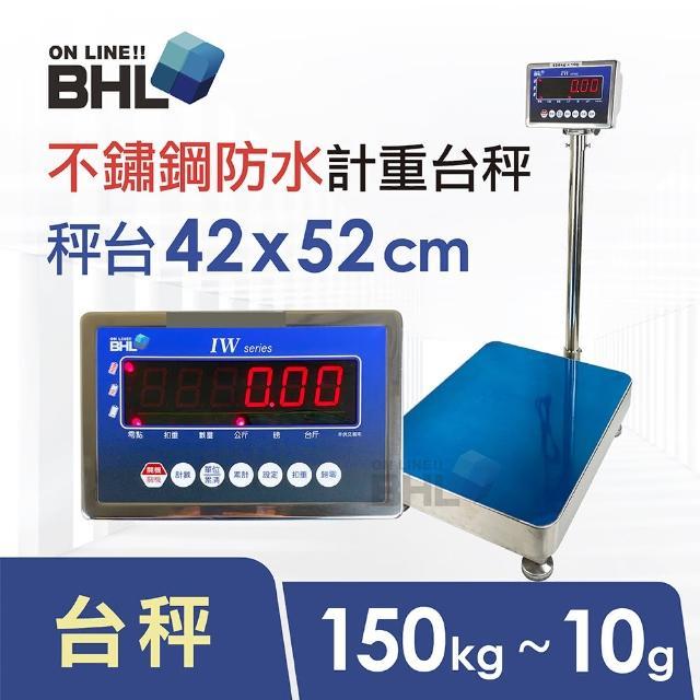 【BHL 秉衡量】不鏽鋼防水電子秤 高精度中型計重電子台秤 IWM-150K(不鏽鋼防水秤台42*52cm)