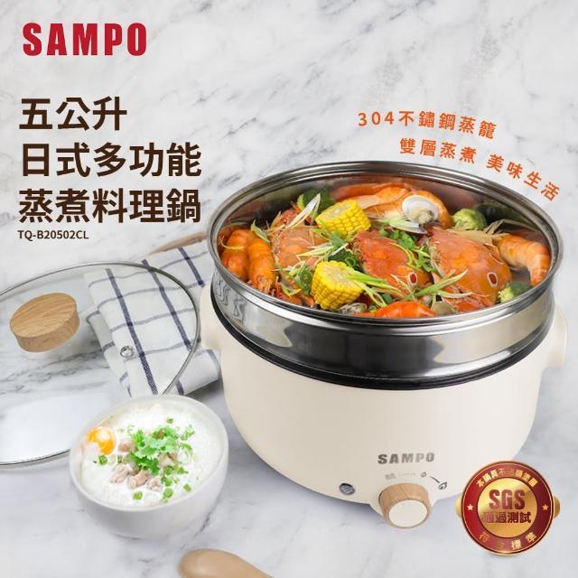 【SAMPO 聲寶】五公升日式多功能蒸煮料理鍋(TQ-B20502CL)