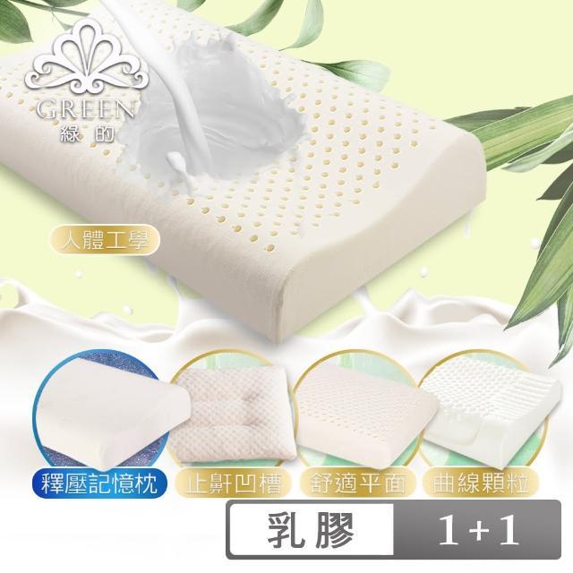 【Green  綠的寢飾】買一送一頂級特大型乳膠枕或記憶枕(五款任選)-618限定防疫好眠