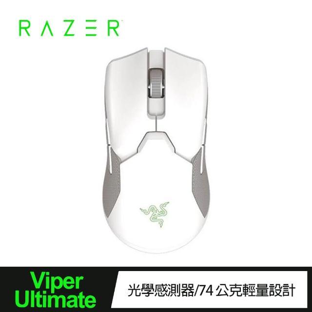 【Razer 雷蛇】Viper Ultimate Mercury 毒☆終極版 無線電競滑鼠(白)