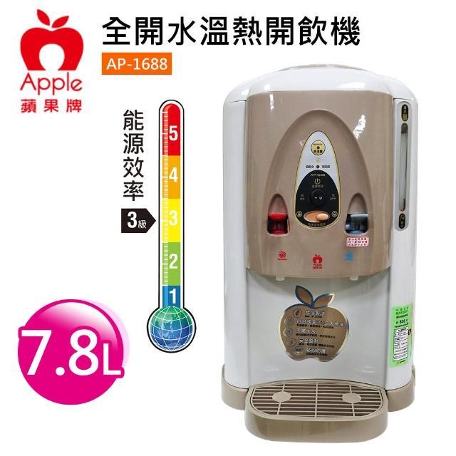 【Apple 蘋果牌】7.8公升全開水溫熱開飲機(AP-1688)