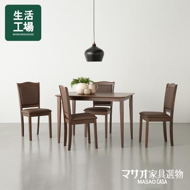 【生活工場】派帝娜橡膠木桌椅組-深胡桃色