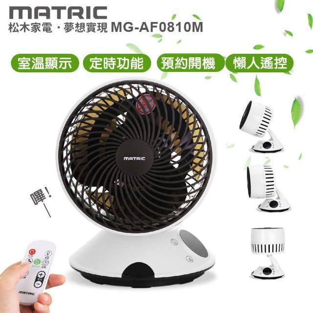 【MATRIC 松木】8吋智能觸控強力環流循環扇MG-AF0810M(遙控+定時+預約+溫度顯示)