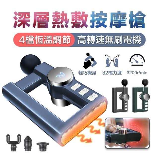【FJ】迷你隨行深層熱敷USB按摩槍MSG7(附收納硬包@)