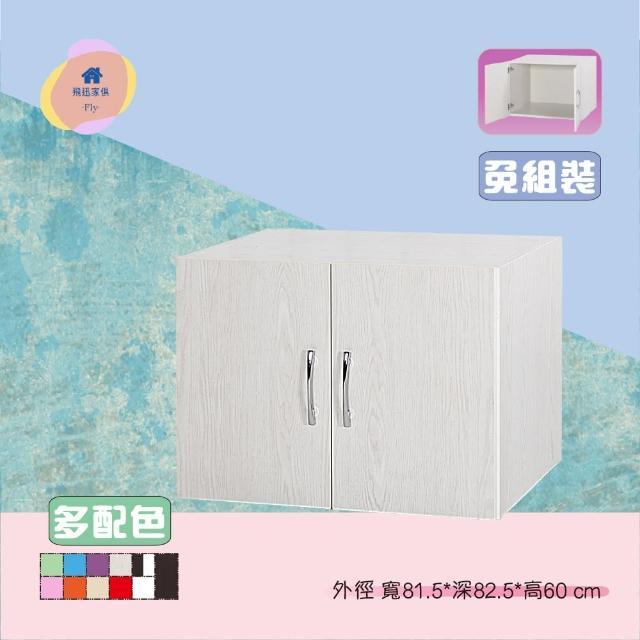 【飛迅家俱·Fly·】2.7尺雙門塑鋼棉被櫃/被櫥櫃