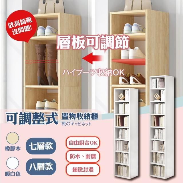 【JLM生活館】可調整式置物收納櫃-七層(書櫃、收納櫃、置物櫃)