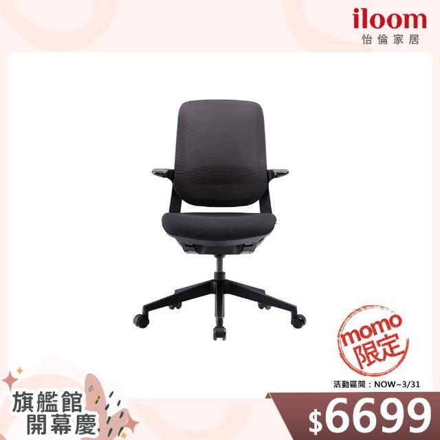 防疫必備 居家辦公椅【iloom 怡倫家居】Oliver mesh人體工學椅/透氣電腦椅-旋轉型-時尚黑_辦公椅