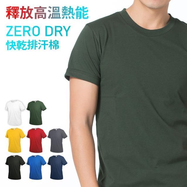 【HODARLA】ZERO DRY男女款機能排汗棉短袖T恤-台灣製 抗UV 反光 上衣(共5色 團體服)