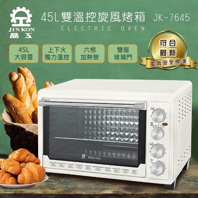 【晶工牌】45L雙溫控旋風電烤箱 JK-7645(JK-7645)