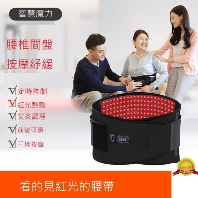 【Smart bearing 智慧魔力】豪華款紅光充電式 熱敷震動按摩 無線彈力鬆緊護腰帶(前後熱敷/定時/按摩/)