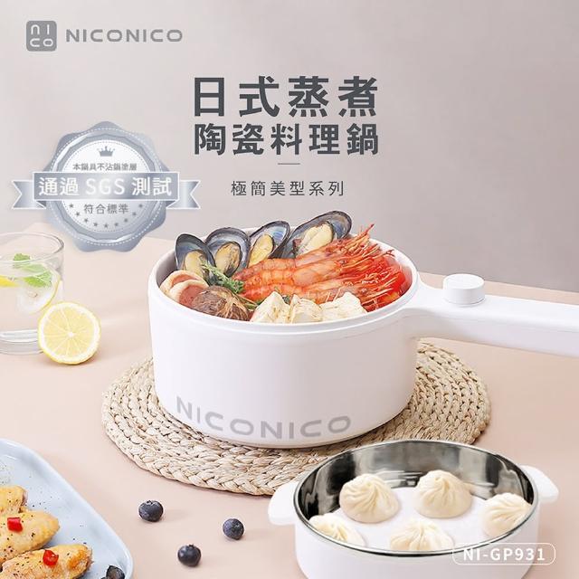 【NICONICO奶油鍋系列】日式蒸煮陶瓷料理鍋(NI-GP931)
