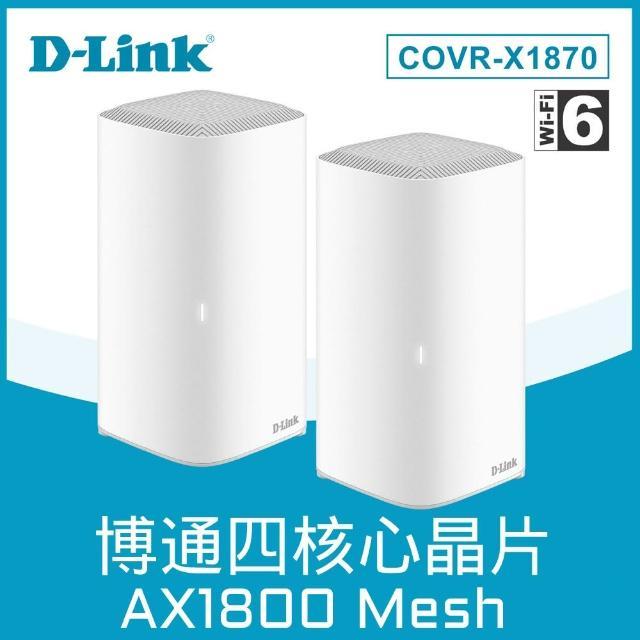 【攝影機組】(2入組)【D-Link】★COVR-X1870_AX1800 博通晶片 雙頻Mesh wifi 6 網狀路由器+DCS-6100LH