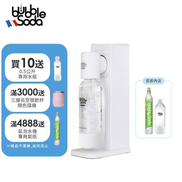【bubblesoda】法國BubbleSoda 紳士系列全自動氣泡水機-經典白(BS-506W)