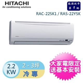 【HITACHI 日立】2-4坪變頻分離式冷氣(RAS-22SK1/RAC-22SK1)