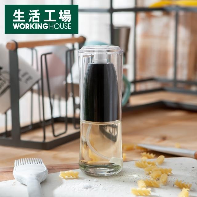 【生活工場】【618品牌週】好食樂活加壓霧化噴油瓶120ml