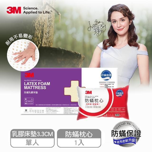 【3M】95%高純度馬來西亞天然乳膠床墊3.3CM-單人3.5x6.2(附防蹣床套+送枕心1入)