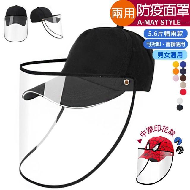 【Amay Style 艾美時尚】防疫鴨舌帽-防飛沫可拆式面罩兩用棒球帽(大人&中童多色款.預購)