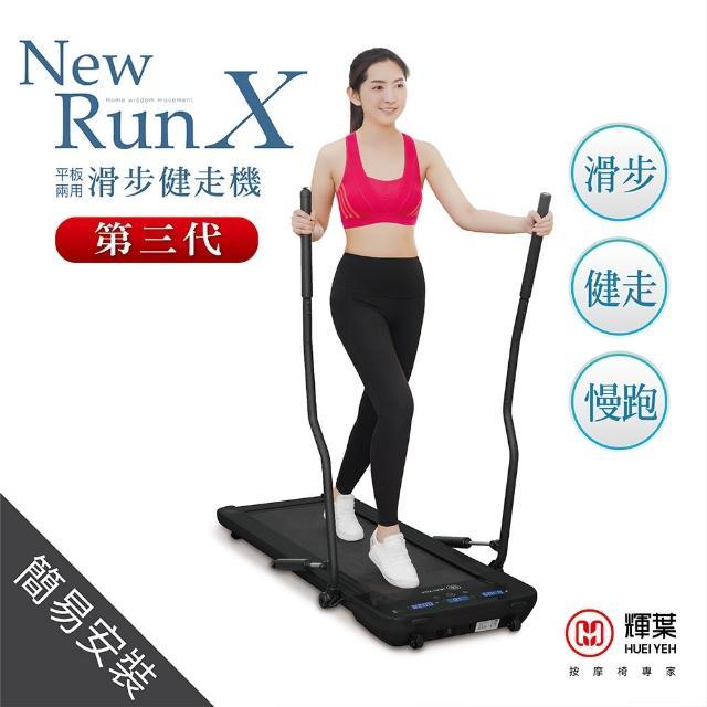 【輝葉】newrunX第三代平板兩用滑步健走機(HY-20609)