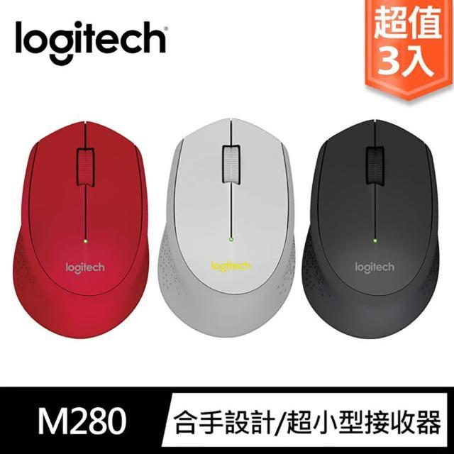 【超值3入組】羅技 M280 無線滑鼠