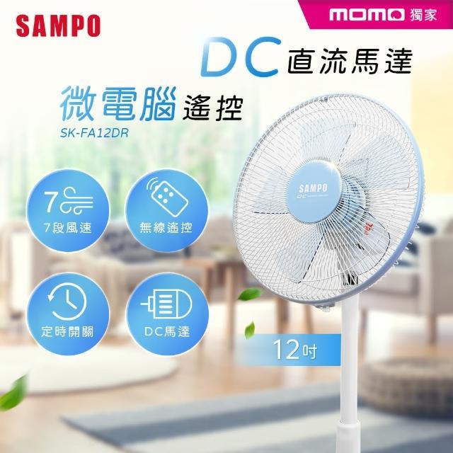 【SAMPO 聲寶xMOMO獨家】12吋微電腦遙控DC直流電風扇(SK-FA12DR)