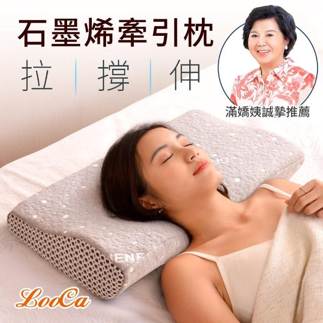 【LooCa】醫療級石墨烯遠紅外線牽引枕/乳膠枕(2入)