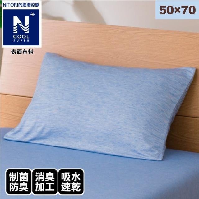 【NITORI 宜得利家居】進階涼感 枕套 N COOL SP I 21 BL 50×70(進階涼感 枕套 COOL)
