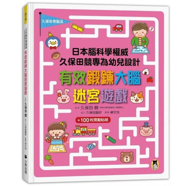 日本腦科學權威久保田競專為幼兒設計有效鍛鍊大腦迷宮遊戲(附100枚獎勵貼紙)
